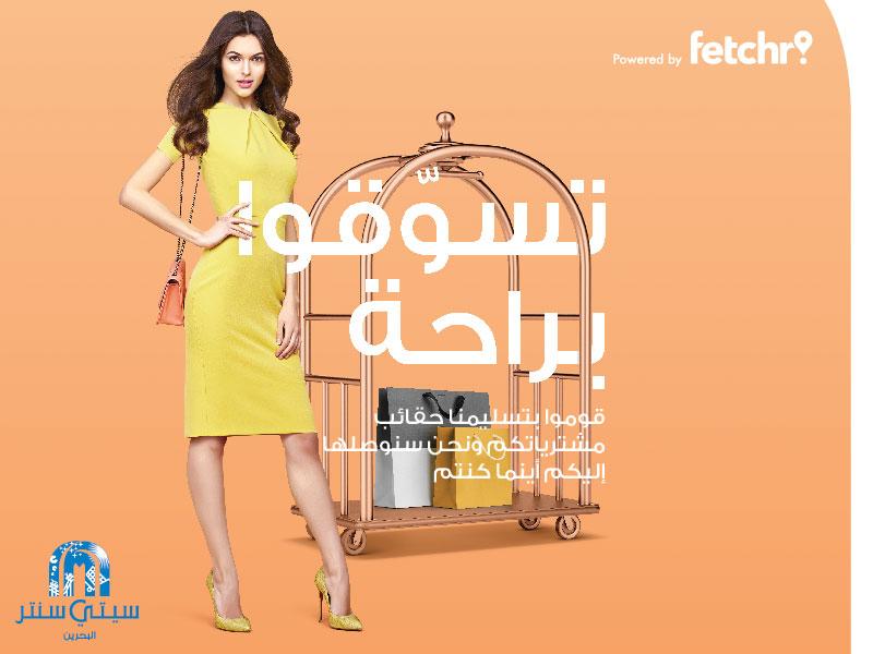 688836575 تسوق الملابس، الازياء، الاحذية والاثاث في البحرين | سيتي سنتر البحرين